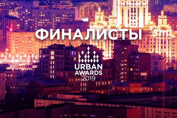 Объявлены финалисты премии Urban Awards 2019