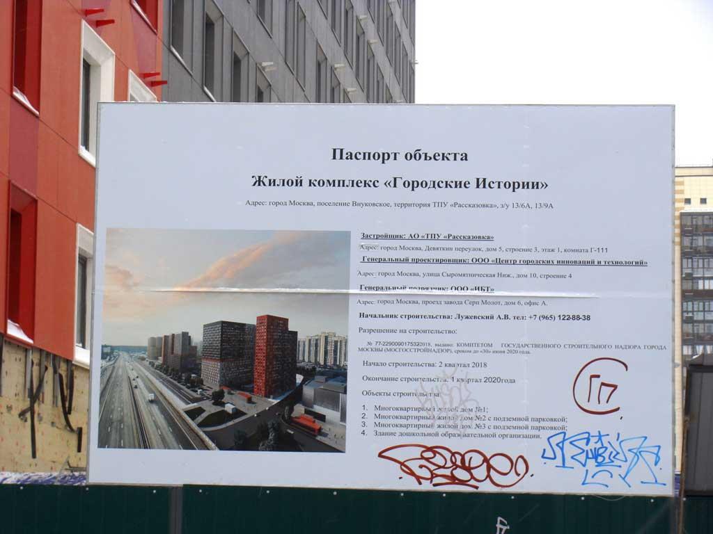 3b7be3bdc0fe ... своевременное исполнение договорных обязательств со стороны  застройщика, а также высокое качество строительства, присущее объектам  московской подземки.